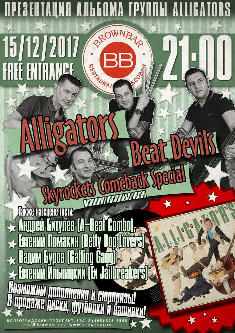 15.12 Презентация альбома группы Alligators в Brown Bar!