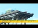 Названы вероятные причины обрушения моста в Генуе
