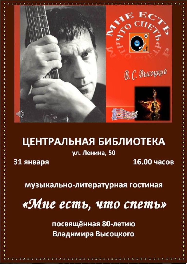 памяти Высоцкого, Чайковский, 2018 год