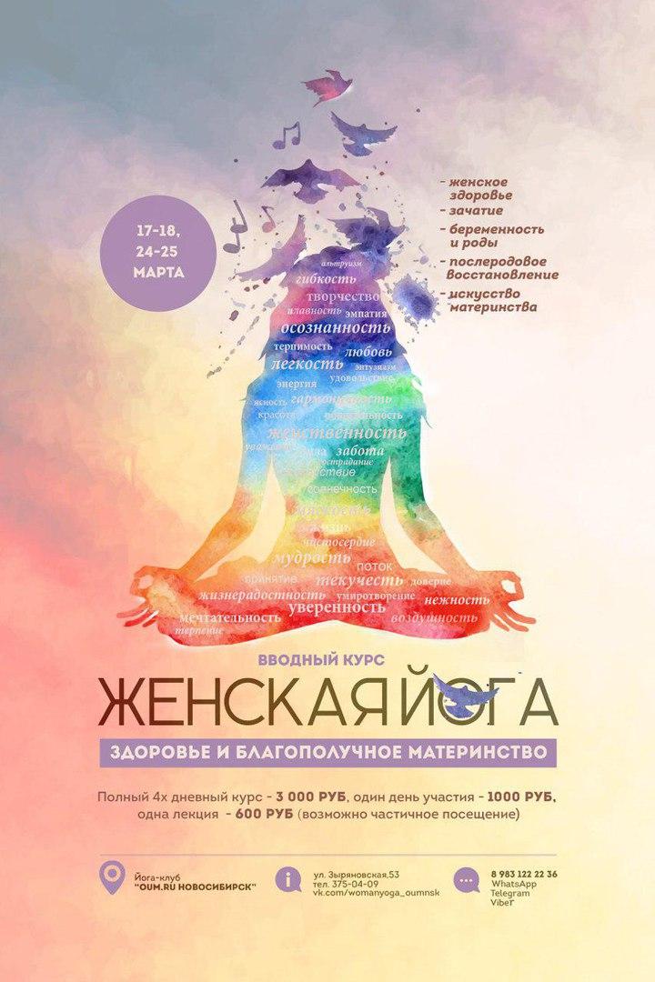 Афиша Новосибирск «Женская йога: вводный курс» Новосибирск