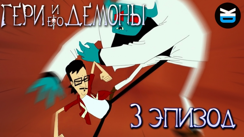 ГЕРИ И ЕГО ДЕМОНЫ S01E03 GARY AND HIS DEMONS [KORBENDALLAS]