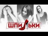 РЕАЛИТИ-ШОУ ШПИЛЬКИ /// КАЖДЫЙ ЧЕТВЕРГ