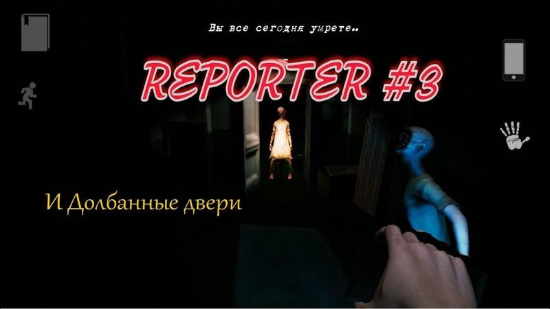 REPORTER часть 3,долбанные двери(инди хоррор)