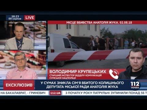 Пропала семья убитого экс-депутата Сумского горсовета Анатолия Жука