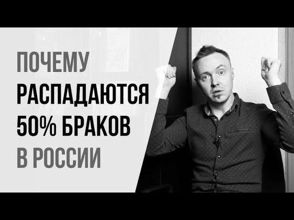 Почему в России распадается 50 процентов браков Как избежать развода и измен