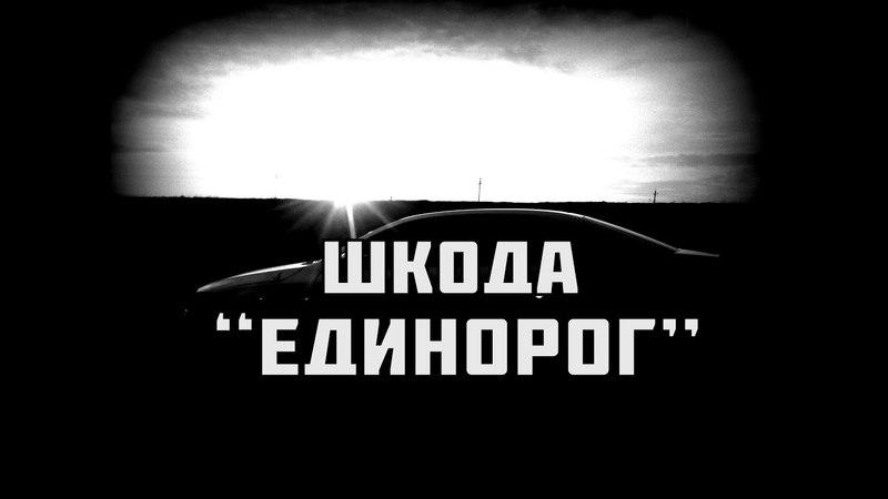 А7 Шкода Единорог Видел