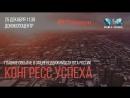 КОНГРЕСС УСПЕХА 2017 - Обмен опытом с лучшими экспертами сферы недвижимости [DOMIAN и FIABCI]