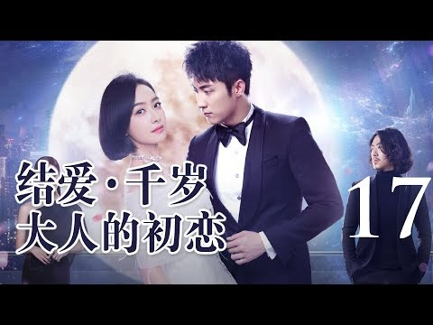 【English Sub】结爱·千岁大人的初恋 17丨Moonshine and Valentine 17(主演:宋茜 Victoria Song,黄景瑜 Johnny)【未21024