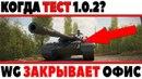КОГДА ТЕСТ 1.0.2? АКЦИИ НА ВЫХОДНЫЕ, WG ЗАКРЫВАЕТ СВОЙ ОФИС, РЕДКИЙ ПРЕМ ТАНК ЛОЗА World of Tanks