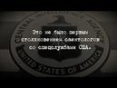 А правда ли что Саентология работает на ЦРУ и Госдеп Нет