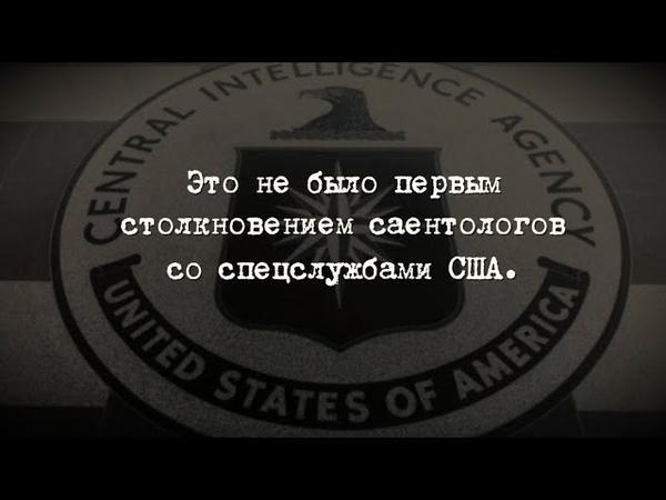 А правда ли, что Саентология работает на ЦРУ и Госдеп Нет!