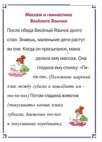 БУ-БУ-БУ АРТИКУЛЯЦИОННАЯ ГИМНАСТИКА 2-4 ГОДА СКАЧАТЬ БЕСПЛАТНО