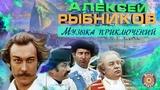 Алексей Рыбников - Музыка приключений (Музыка из кинофильмов)