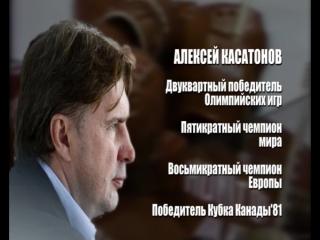 Двукратный победитель Олимпийских игр Алексей Викторович Касатонов