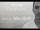 Ассаи - ОСТАТЬСЯ. By Miss Heels