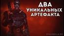 ДВА УНИКАЛЬНЫХ АРТЕФАКТА В СТАЛКЕР STALKER LOST ALPHA DC