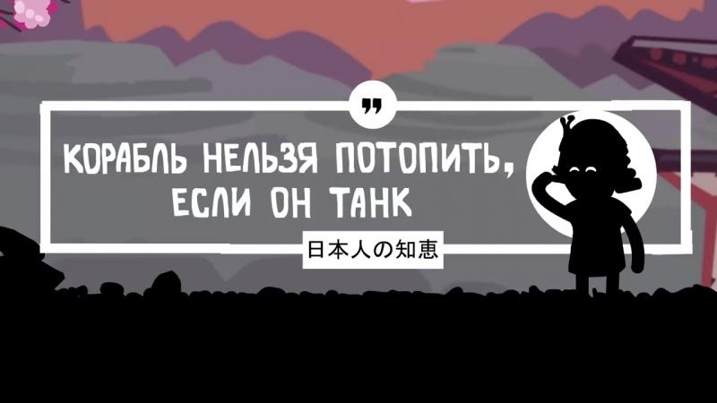 Истории танкистов. S 5. (анимация)