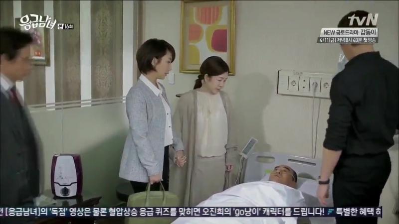 Парочка из скорой помощи/ Врачи из неотложки / Eunggeubnamnyeo / Emergency Couple [16/21]