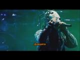 Slipknot - Liberate перевод (русские субтитры)