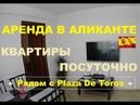 КВАРТИРА В АРЕНДУ Краткосрочная Аренда в Аликанте. Недвижимость в Испании