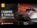 Главное о танках Двигатель