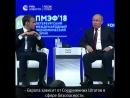 Путин о безопасности в Европе (ВВП знатно потроллил Микрона, ЕС и СШП)