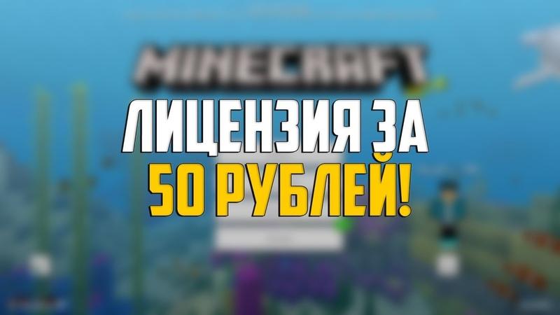 Лицензия Minecraft Windows 10 Edition за 50 Рублей!