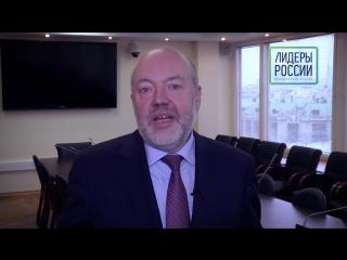 Павел Крашенинников о Всероссийском конкурсе «Лидеры России»