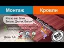 День 1 4 Монтаж композитной Metrotile Metrobond Демонтаж Все по уму
