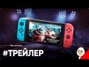 Тизер Shadowgun Legends для Nintendo Switch