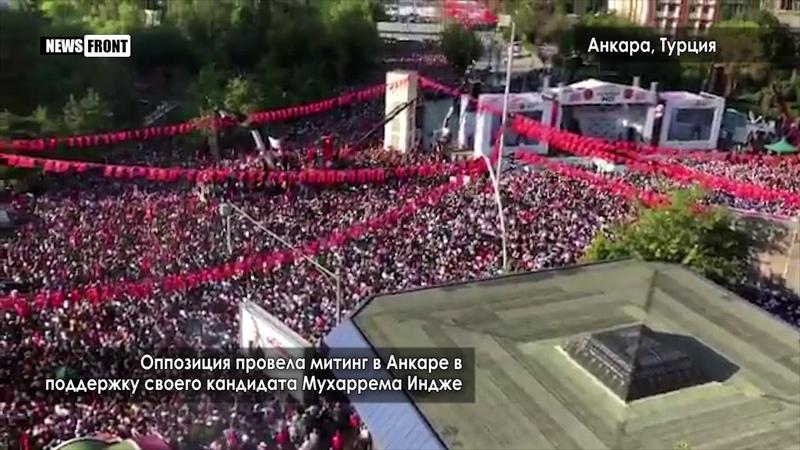 Оппозиция провела митинг в Анкаре в поддержку своего кандидата Мухаррема Индже