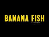 Banana Fish | Банановая рыба - трейлер.