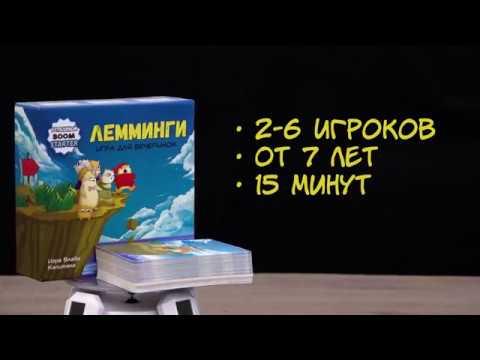 Видеоправила карточной настольной игры Лемминги