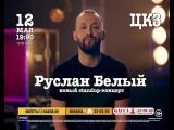 Руслан Белый в Волгограде