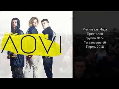Фестиваль Игра Престолов, группа ЛОVI Ты узнаешь её Пермь 2018
