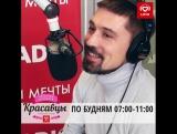 Дима Билан и самая горячая рубрика утренних Красавцев - Было_Не было! (Love Radi
