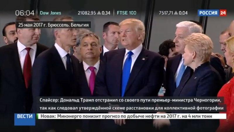 Новости на «Россия 24» • Белый дом: Трамп отпихнул Марковича не со зла, а для порядка