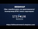Что такое STEPIUM Ввод и вывод криптовалюты Привлечение новых партнеров 👨💻️👩💻️💸