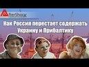 Расплата Прибалтики и Украины за русофобию