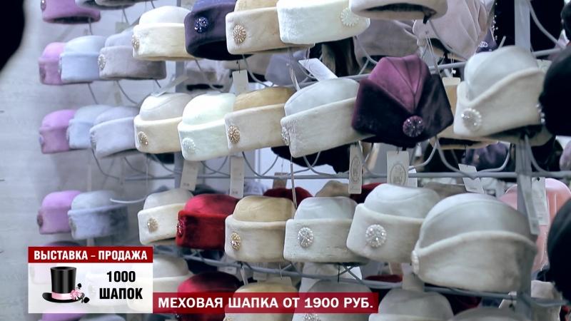 1000 шапок - презентационный ролик меховой выставки-ярмарки. Съемка рекламных роликов в Новосибирске