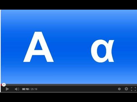ΑΛΦΑΒΗΤΑ Ν1(Αα-Οο- Εε-Ιι) -(ΠΛΗΡΗΣ ΣΕΙΡΑ 30 ΜΑΘΗΜΑΤΩΝ)