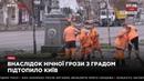 Вследствие ночной грозы с градом затопило Киев 16 08 18
