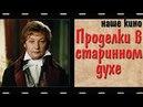 Проделки в старинном духе Наше кино Комедия 1986