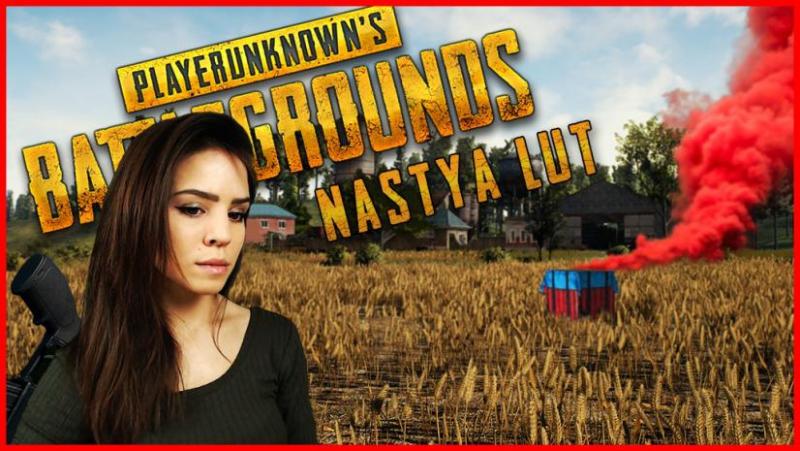 NASTYA LUT❄️PLAYERUNKNOWN'S BATTLEGROUNDS