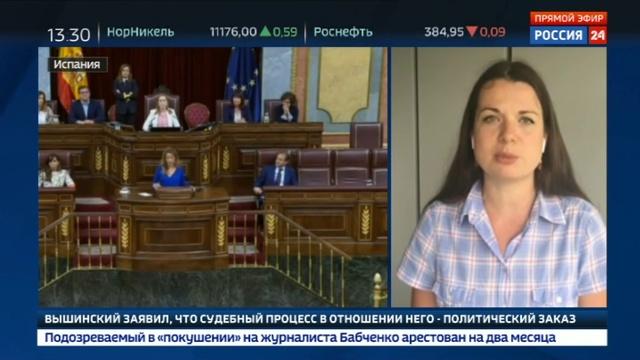 Новости на Россия 24 • В Испании парламент вынес вотум недоверия правительству Мариано Рахоя