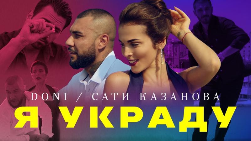 DONI feat. Сати Казанова - Я украду