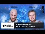 Фогеймер-стрим (09.11.17). Алексей Макаренков и Артём Комолятов играют в Call of Duty: WW2