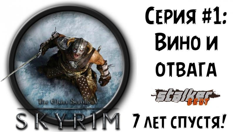 The Elder Scrolls V Skyrim ✬ Серия №1 вино и отвага
