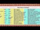 Erzya English 31st lesson Question words