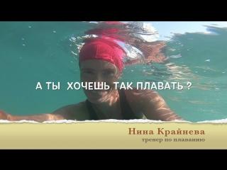 Нина Крайнева - тренер по плаванию г. Ялта